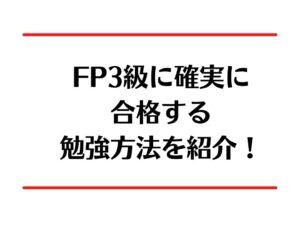 確実にFP3級を独学で一発合格する勉強の仕方について紹介!