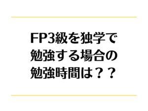 【実体験】FP3級独学の場合の勉強時間の目安について検証!
