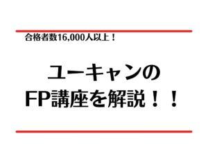 合格者数16,000人・添削サポートのユーキャンのFP講座とは??