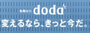 【業界大手!】doda (デューダ)の拠点はどこにある?求人数は何万件?
