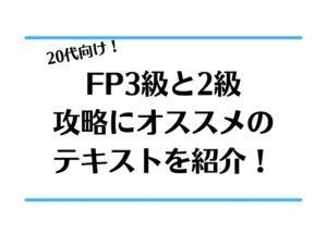 20代が独学でFP2・3級一発合格するためのおすすめのテキスト