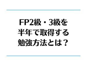 FP ファイナンシャルプランナー2・3級を半年で取得する勉強方法